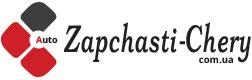 Боярка магазин Zapchasti-chery.com.ua